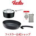 【公式】 フィスラー セット 鍋 フライパン 3点 メーカー公式 Fissler ガス火・IH対応  ...
