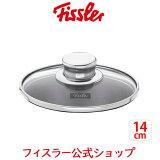 【公式】 フィスラー スナッキー ガラスフタ 14cm Fissler メーカー公式 なべ蓋 鍋 フライパン フタ ふた 硝子 調理器具 料理 オーブン対応 008-126-14-600