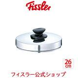 【公式】 フィスラー 圧力鍋用 無水フタ 26cm スチームコントロール付き Fissler メーカー公式 ドイツ製 ステンレス 無水調理 部品 高品質 耐久 623-000-26-700
