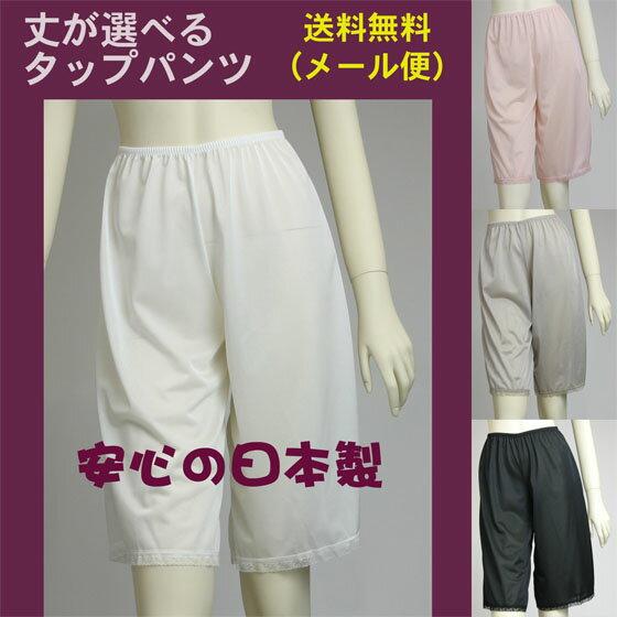 b5395358e7dbf7 楽天市場Karei. 【日本製】タップパンツ キュロット 送料無料(メール便)丈が選べる