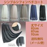 日本製 ペチコート シンプル シフォン M-LL寸 全5色 スカート ロング (インナー 大きいサイズ 黒 白 ネイビー 見せる インナースカート アンダースカート ロングペチコート ワンピース ワンピ ピンク ベージュ 裏地 インナーペチコート チラ見せ) 送料無料(メール便)