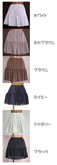 送料無料(メール便)フリフリギャザーフリルペチコートスカート丈50cmブラウンワンピースのインナーにも