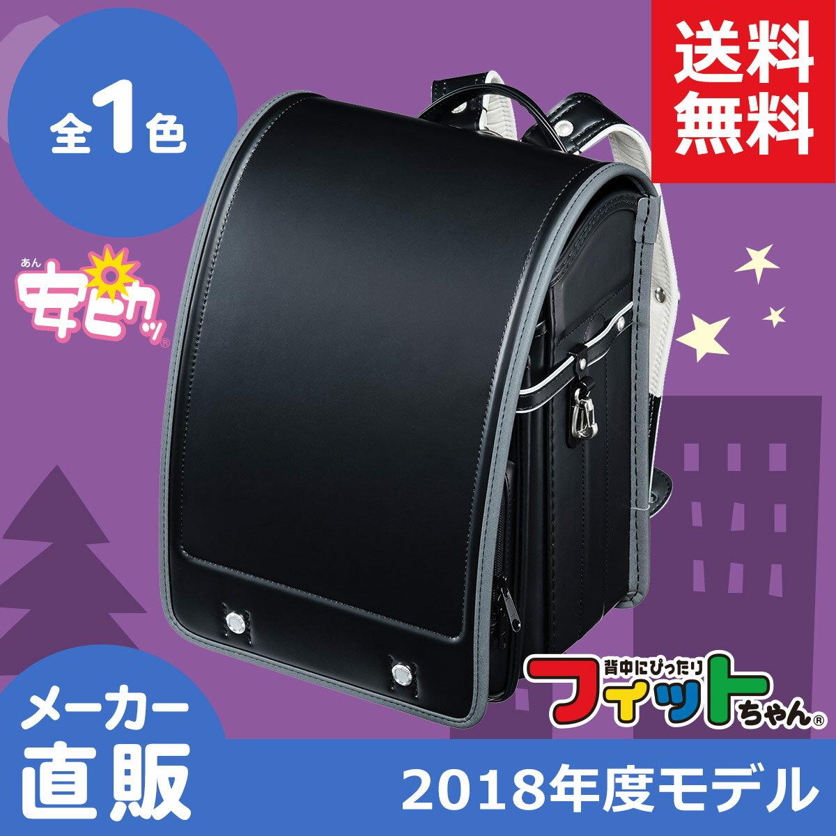フィットちゃん201AZ 安ピカッタイプ プレミアムフィットちゃんランドセルA4フラットファイル収納サイズ:フィットちゃんランドセルSHOP