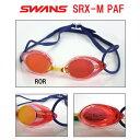 【水泳ゴーグル】【SRX-MPAF-ROR】SWANS(スワンズ) クッション付きスイムゴーグルSRX(ミラータイプ)【PREMIUM ANTI-FOG】[FINA承認モデル/選手向き/スイミング/レーシング/クッション付き]