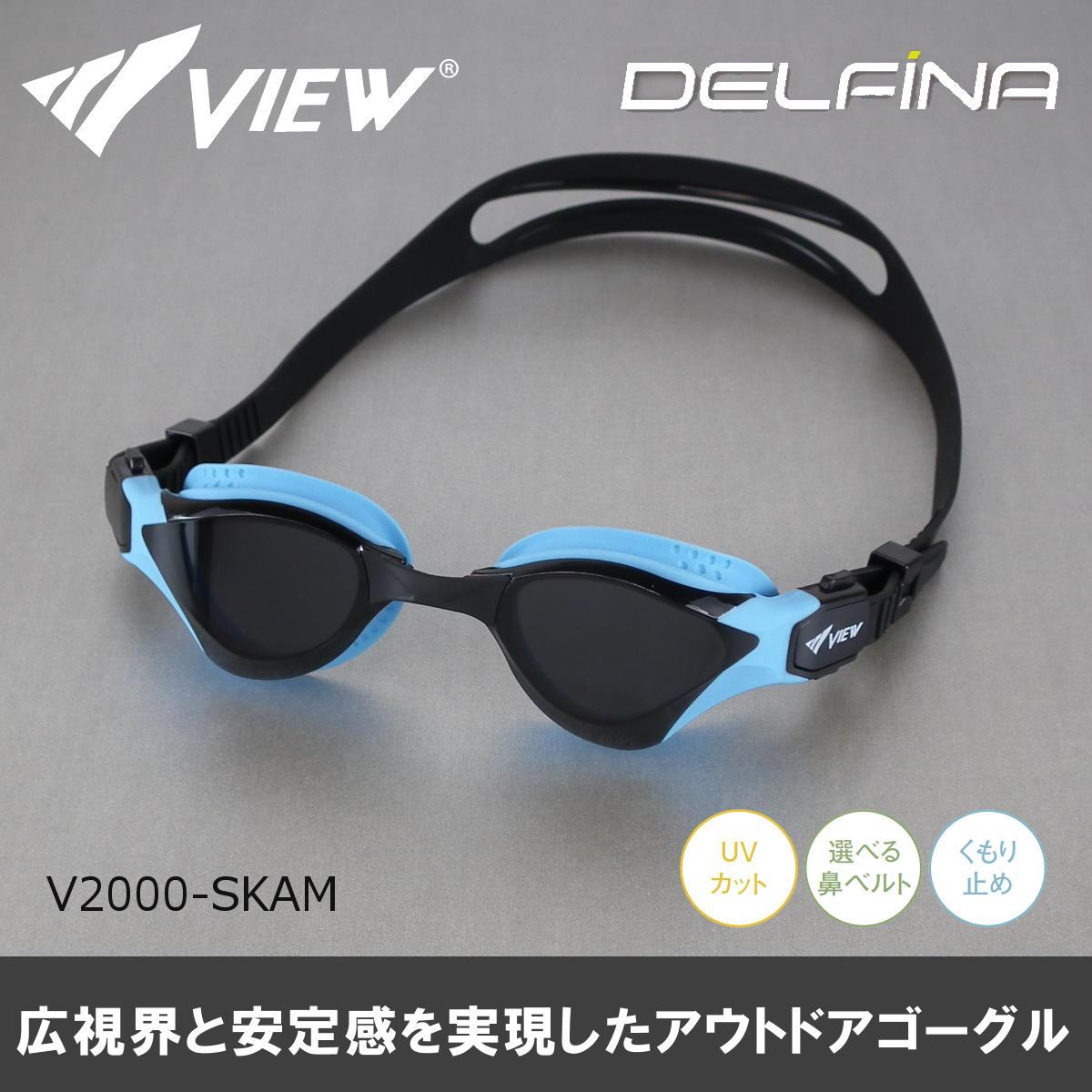 【水泳ゴーグル】【V2000-SKAM】VIEW(ビュー)クッションスイムゴーグルDELFINA(デルフィナ)【クリアタイプ】