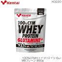 kentai 健体 100%CFMホエイプロテイン グルタミン+ プレーン850g