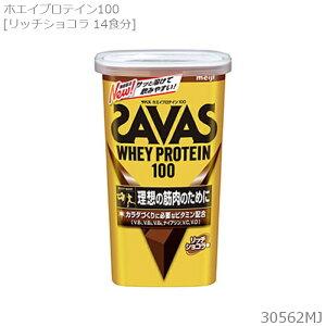 SAVAS ザバス ホエイプロテイン100 リッチショコラ風味 294g 14食分 CZ7458 30562MJ