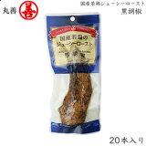 丸善 国産若鶏ジューシーロースト 鶏ささみ 1箱20本入り 黒胡椒 MZ-8855