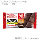 UHA味覚糖 SIXPACKプロテインバー チョコレート味