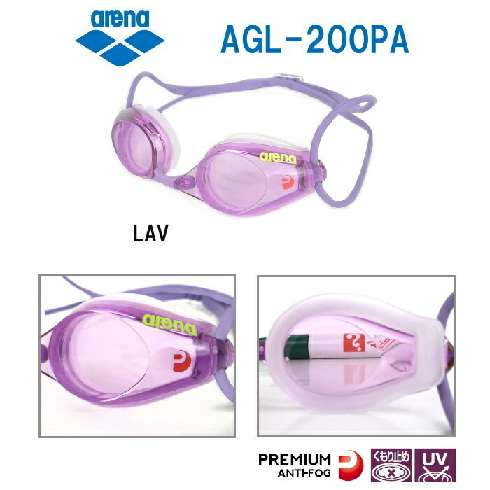 【水泳ゴーグル】【AGL-200PA-LAV】ARENA(アリーナ)クッション付きスイミングゴーグル(クリアタイプ)【SPLASH(スプラッシュ)】[FINA承認モデル]
