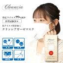 抗ウイルス マスク 日本製 抗ウイルスマスク 布マスク 洗える 布マスク ガーゼマスク 触れるだけで検査済み特定ウイルスが不活性化 抗ウイルス特許加工済み製品
