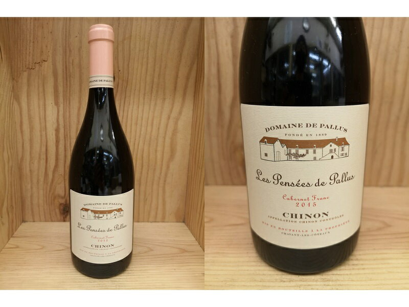 ワイン, 赤ワイン 2015 Chinon les Pensees de Pallus Domaine de Pallus