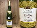 アルザス 白ワイン