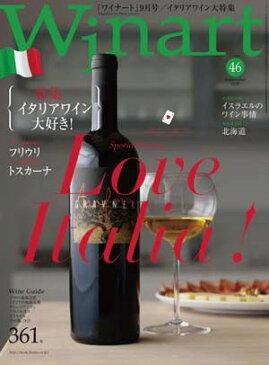 ワイナート 46号(2008年9月号)特集:イタリアワイン大好き!