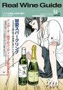 雑誌リアル ワイン ガイド /54号 2016・夏