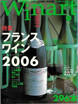 ワイナート 29号(2005年11月号)特集:フランスワイン2006