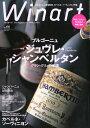 ワイナート 69号(2013年1月号)特集:ブルゴーニュ グランクリュの宝庫 ジュヴレ・シャンベルタン