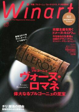 ワイナート 70号(2013年4月号)特集:ブルゴーニュ ヴォーヌ・ロマネ 偉大なるブルゴーニュの至宝