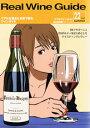 雑誌リアル ワイン ガイド / 2008 22号