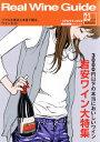 雑誌リアル ワイン ガイド / 2008 23号