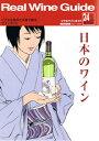 雑誌リアル ワイン ガイド / 2009 24号