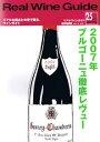 雑誌リアル ワイン ガイド / 2009 25号