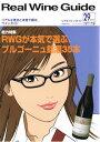 雑誌リアル ワイン ガイド / 2010 29号
