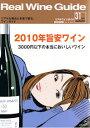 雑誌リアル ワイン ガイド / 2010 31号
