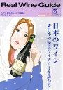 雑誌リアル ワイン ガイド / 2011 32号