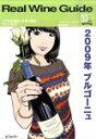 雑誌リアル ワイン ガイド / 2011 春 33号