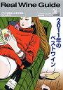 雑誌リアル ワイン ガイド /  36号