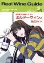 雑誌リアル ワイン ガイド /  37号