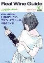 雑誌リアル ワイン ガイド /  38号