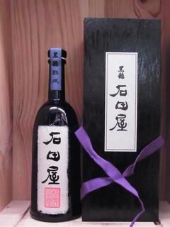 黒龍 石田屋 純米大吟醸  2018年11月 製造