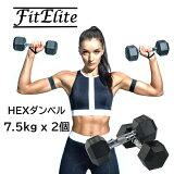 HEXダンベル(ヘックスダンベル)(7.5kgx2個)FitElite(フィットエリート)