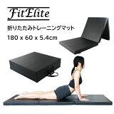 折りたたみトレーニングマット180×60×5.4cmストレッチ体操腹筋ヨガエクササイズスポーツ運動フィットネスプレイマット【FitElite(フィットエリート)】