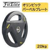 オリンピックバーベルプレート(ラバーコーティング)(20kgx1枚入り)【FitElite(フィットエリート)】