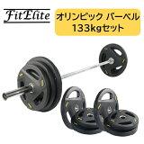 オリンピックバーベル133KGセット(バーベルプレート+バーベルシャフト)【FitElite(フィットエリート)】