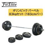 オリンピックバーベル83KGセット(183cmシャフト+プレート)【FitElite(フィットエリート)】