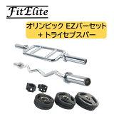 オリンピックEZバー/Wバー/Wシャフト(トライセプスバー+プレート17.5kg付き)【FitElite(フィットエリート)】