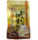●単品●にんにく卵黄粒(国産) 60粒入り毎日の健康維持、美容、スタミナアップに!JAN:4987006613020