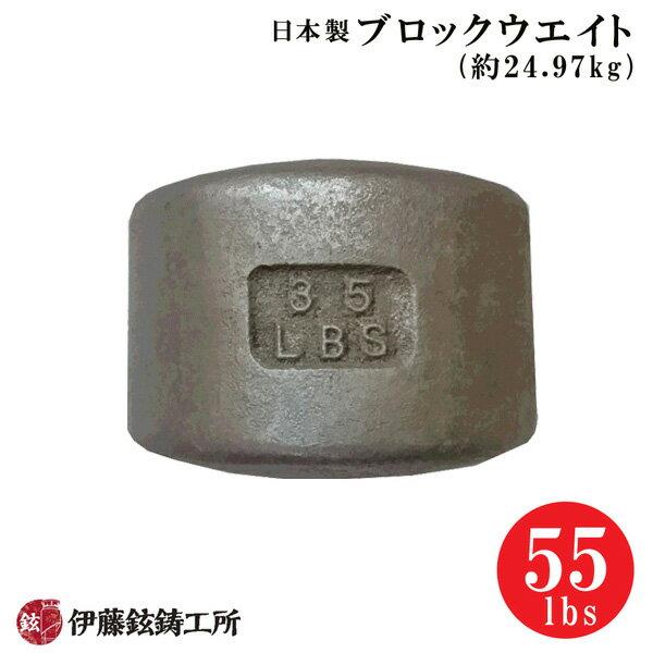 日本製ブロックウエイト(55lbs/約24.97kg)【メーカー直送/受注生産商品】 [伊藤鉉鋳工所] ※代引き不可商品※