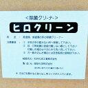 除菌クリーナー ヒロクリーン(10L)[石井化成工業] 業務用洗剤 希釈済み 柔道場 剣道場 2