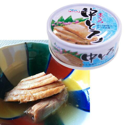 まぐろ中とろ6缶セット(まぐろ野菜スープサラダ油漬け缶詰)[KGS 駒越食品] プロテインフード DHA EPA 非常食 おそうざい缶詰