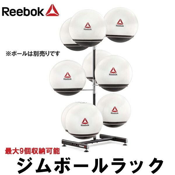 [REEBOK_G]リーボック スタジオ ジムボール ラック(収容能力9個)〔バランスボール用ラック〕:Fitness Online フィットネス市場