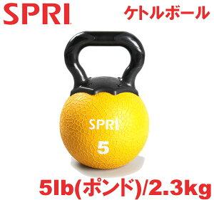 フィットネスクラブでも使われているSPRIケトルボール![SPRI] ケトルボール(ケトルベル) 5lb(2.3kg)[Kettleball] ※代引不可※