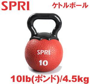 フィットネスクラブでも使われているSPRIケトルボール![SPRI] ケトルボール(ケトルベル)10lb(4.5kg)[Kettleball] ※代引不可※