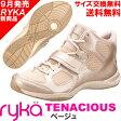 [RYKA]ライカ フィットネスシューズ TENACIOUS<テナシオス> E6643M-5250 〔ベージュ〕(22.0〜26.5cm/レディース/メンズ)【ダンスシューズ】【17FW09】【正規品】/送料無料