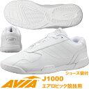 アヴィア J1000 コンペティションシューズ 競技用モデル(19.0〜27.0cm/レディース メンズ)COMPETITION SHOES [AVIA] フィットネスシューズ アビア エアロ