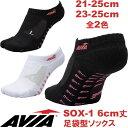 アヴィア すべり止め付き足袋型ソックス 靴下(6cm丈 1-23cm/23-25cm)[AVIA] フィットネスシューズ アビア エアロ